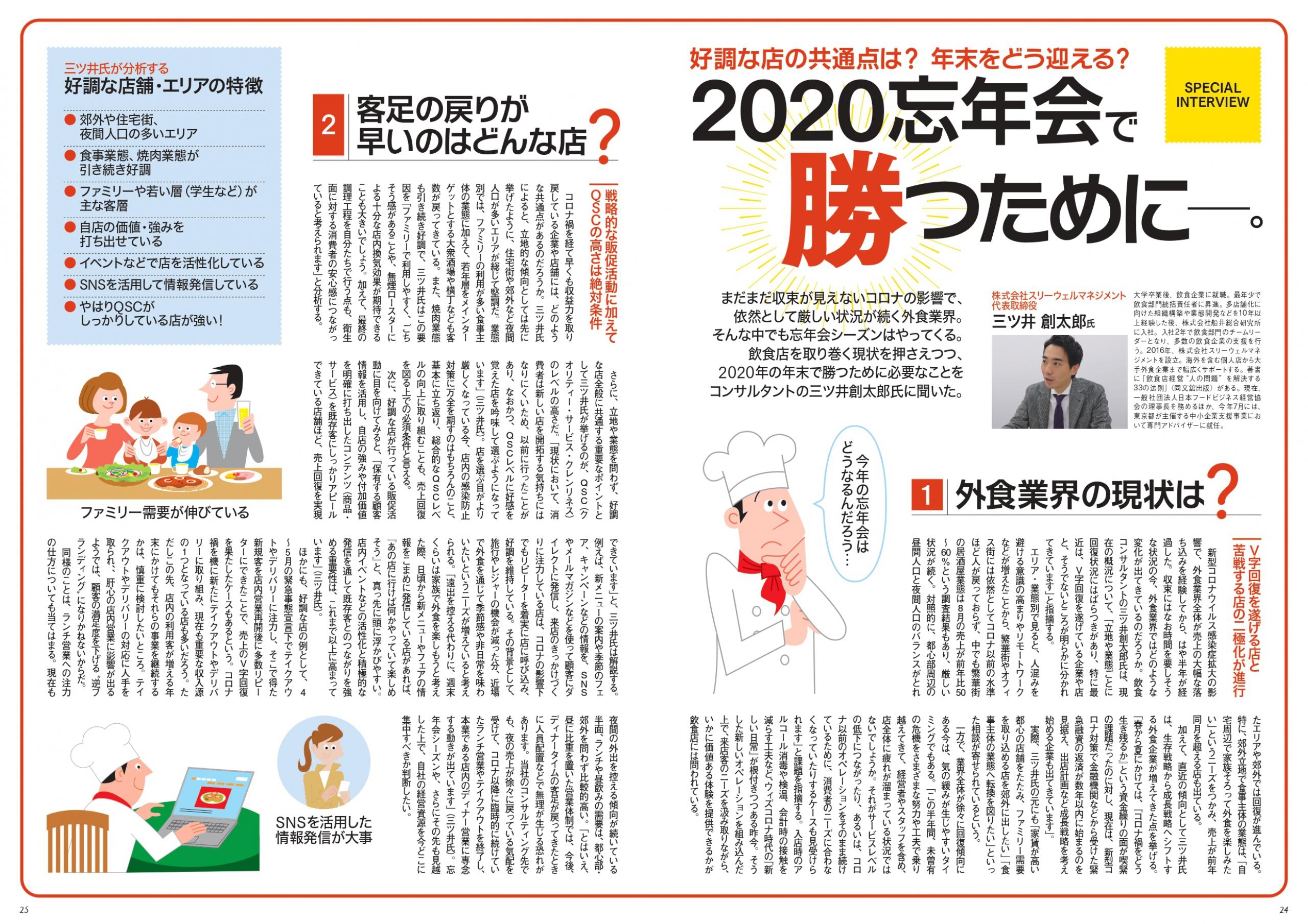 大阪/関西の飲食店専門コンサルティング会社スリーウェルマネジメントが大阪支社設立