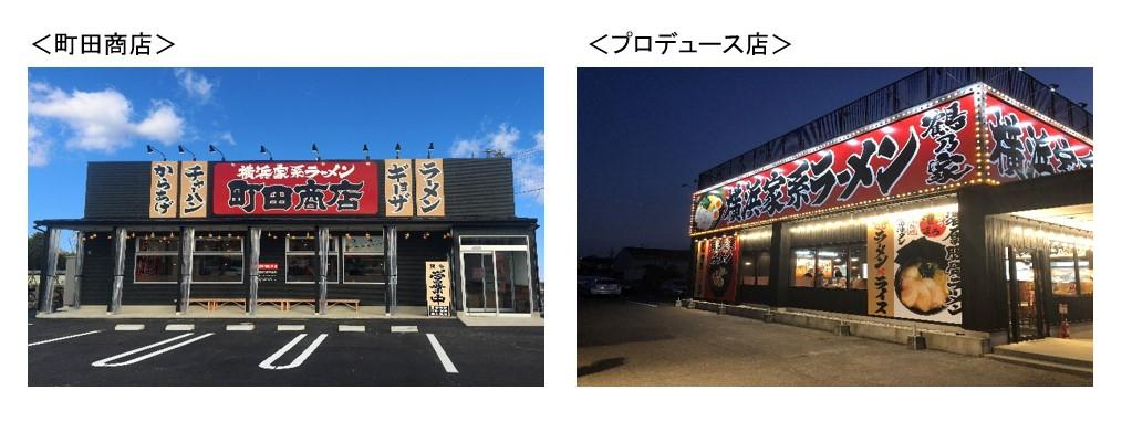 <町田商店>と<プロデュース店>
