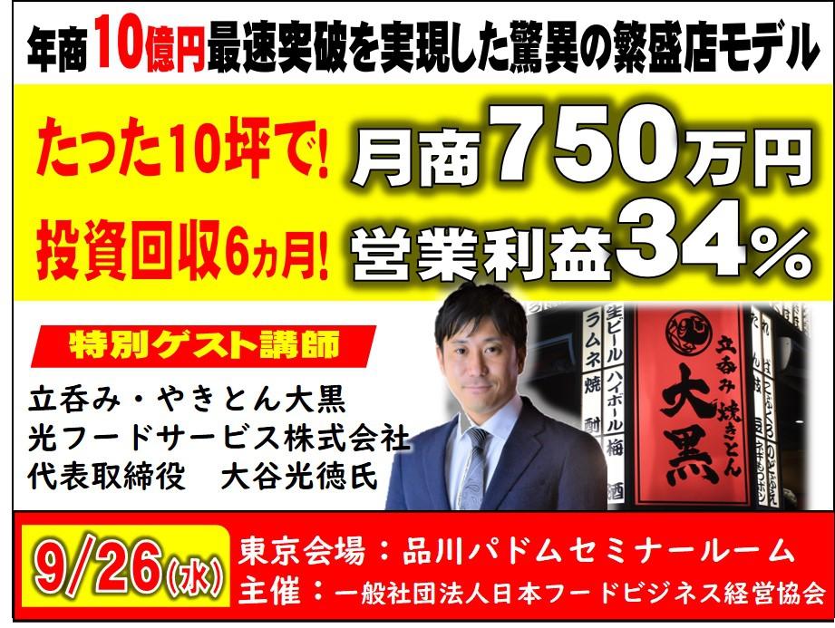 9月26日開催!年商10億円最速突破セミナー!!