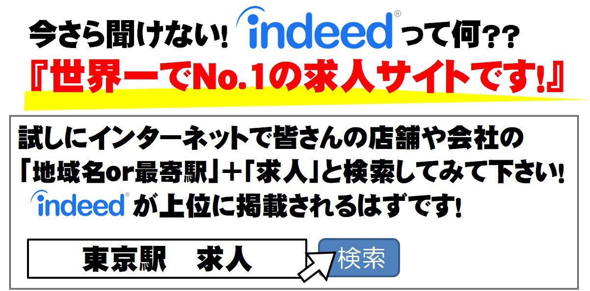 indeedは世界No.1求人サイトです!