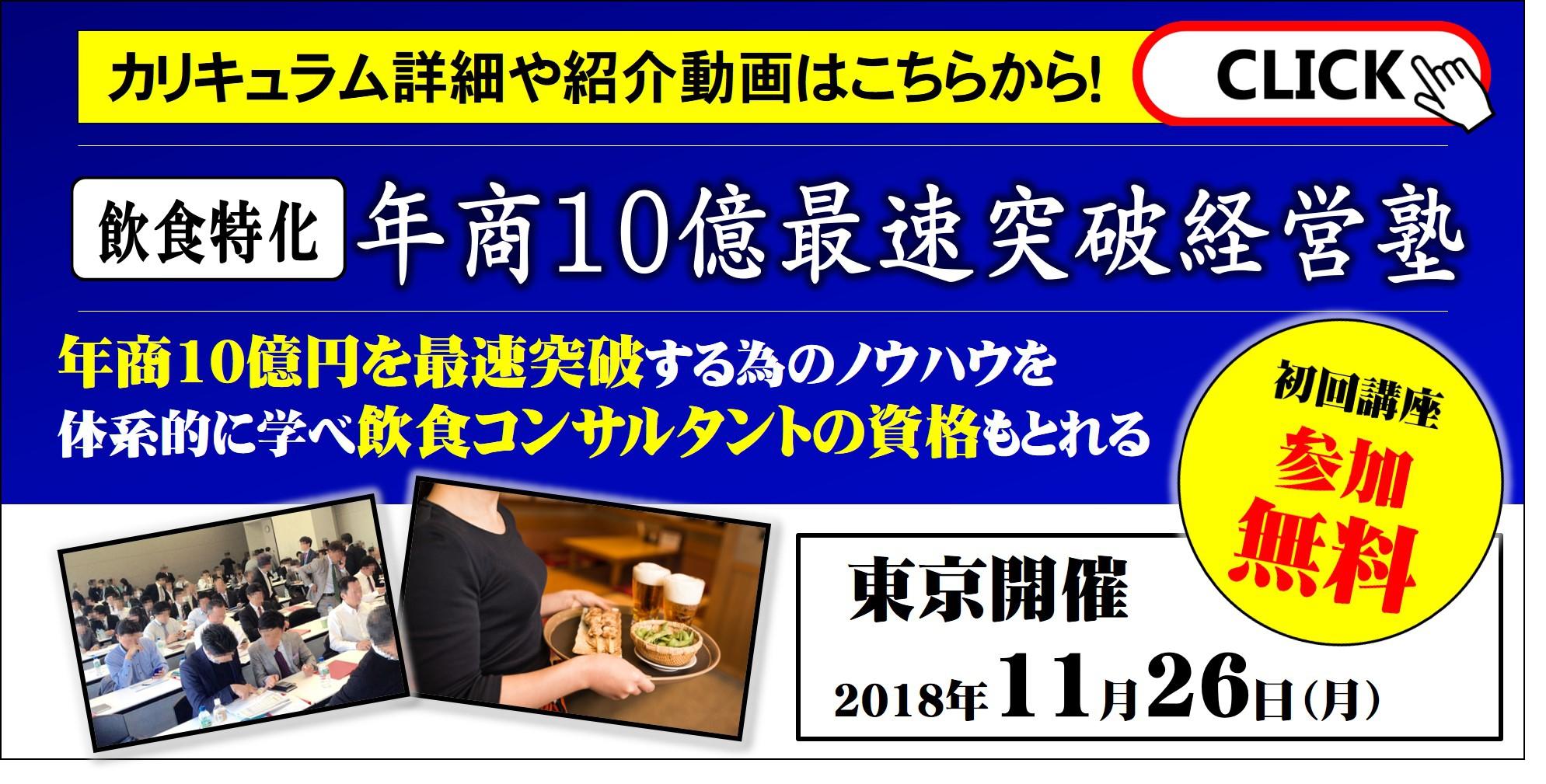 これからの日本の飲食業界