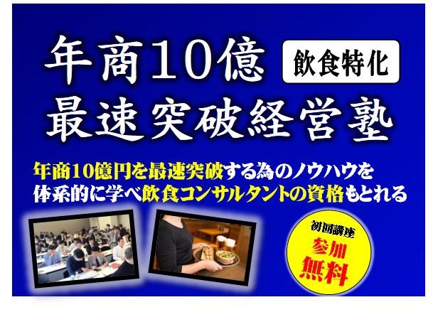 飲食店向け!年商10億円最速突破経営塾