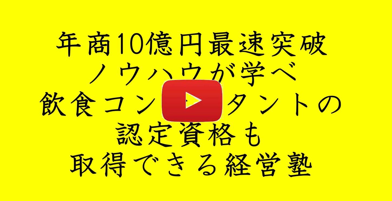 経営塾の紹介ムービーは下記YOUTUBEよりどうぞ!