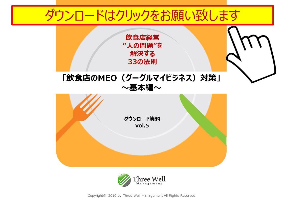 飲食店のGoogleマイビジネス/MEO対策マニュアル ダウンロード資料はこちら!!