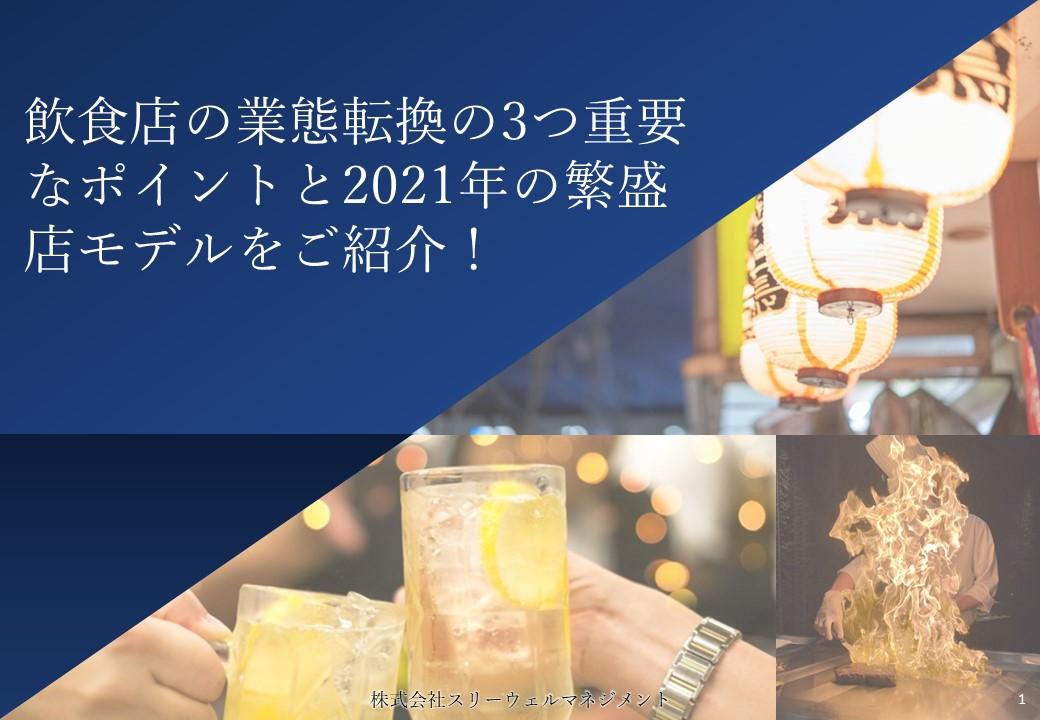 ⑦飲食店の業態転換の3つ重要なポイントと2021年の繁盛店モデルをご紹介のまとめ