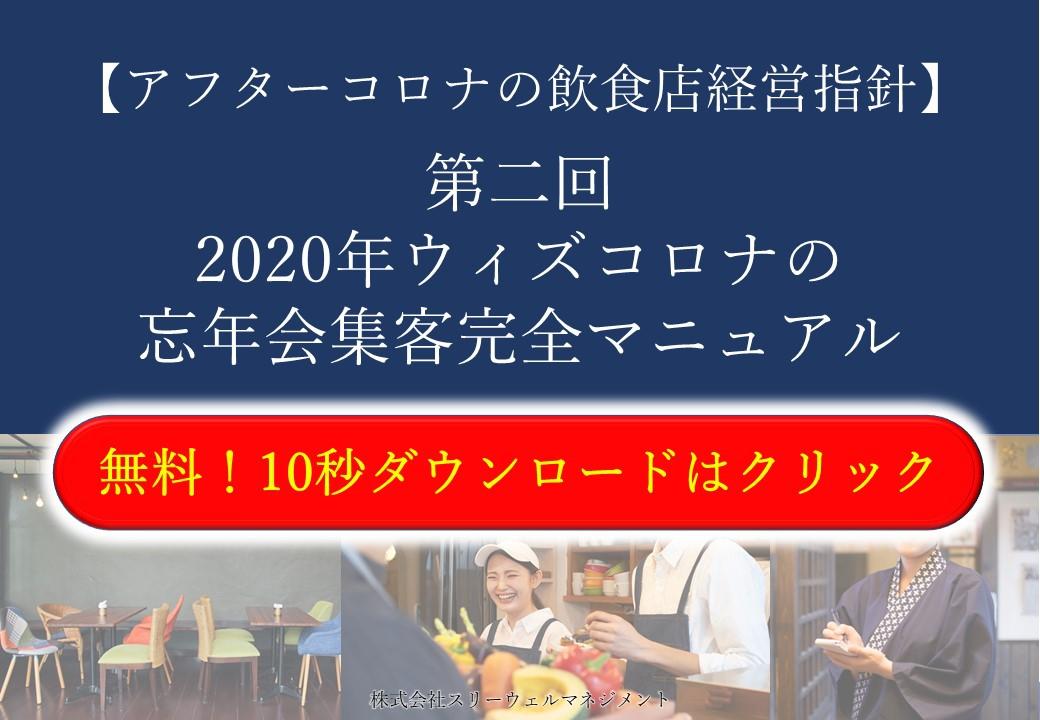 【2020年度最新版】ウィズコロナの忘年会集客・売上アップ完全マニュアル