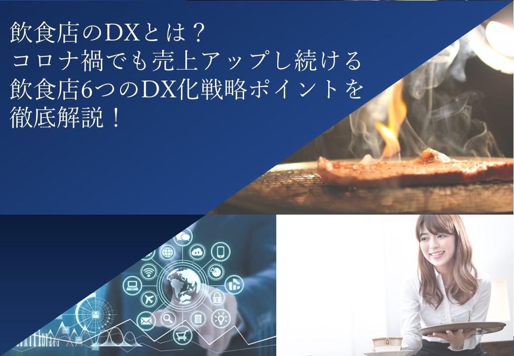 ⑥飲食店におけるDX 化まとめ