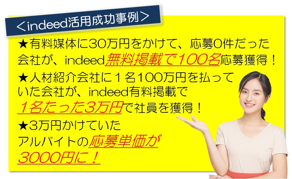 indeed採用成功事例!