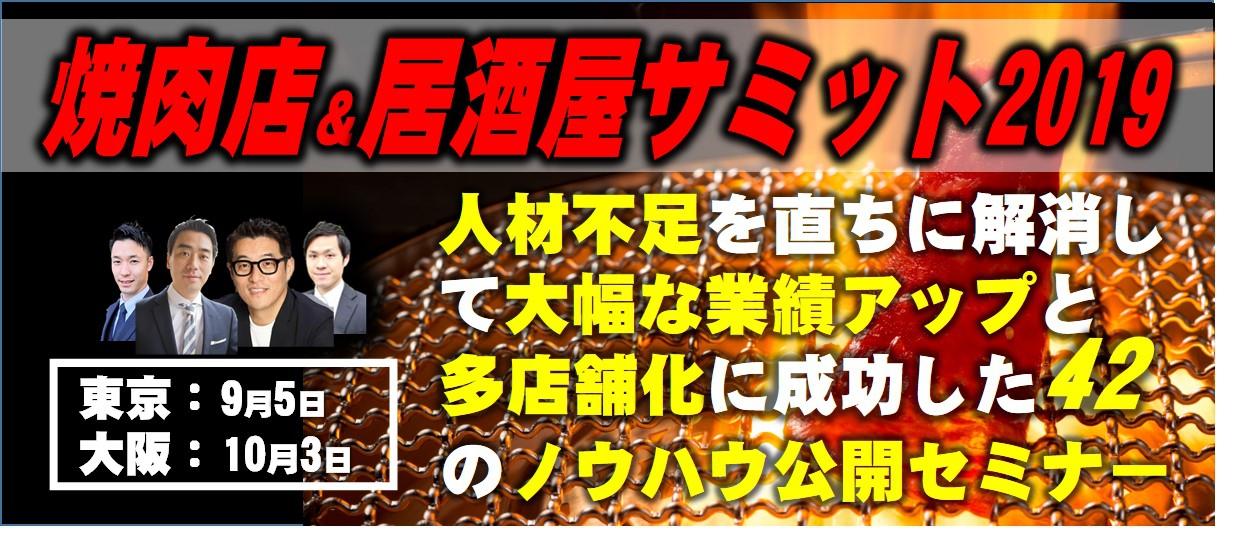 焼肉&居酒屋サミット2019