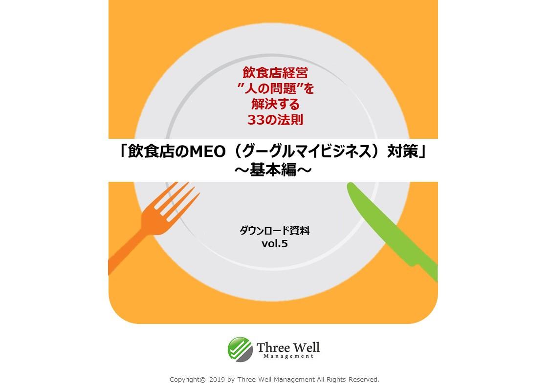 飲食店のMEO(Googleマイビジネス)対策マニュアル~ダウンロード資料~