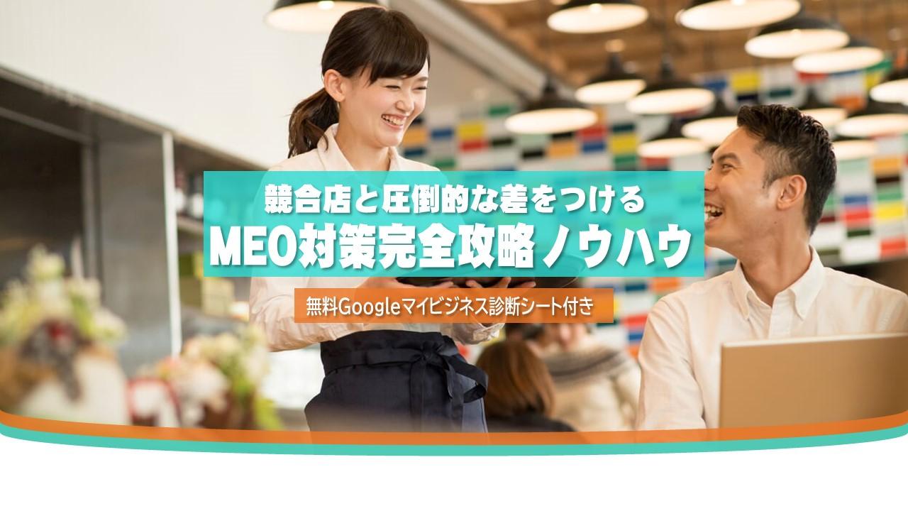 MEOとは?【完全攻略】MEO対策(Googleマイビジネス)の基本から応用まで徹底解説!