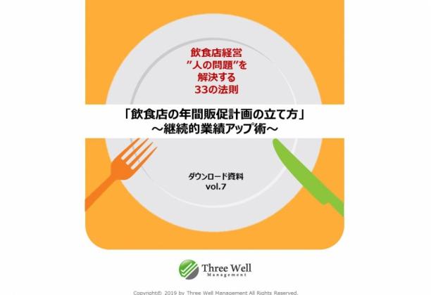 Vol.6 飲食店の年間販促計画の立て方~継続的売上アップ術~