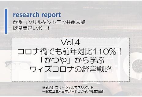 業界研究レポートVol.4 コロナ禍でも昨対110%!「かつや」