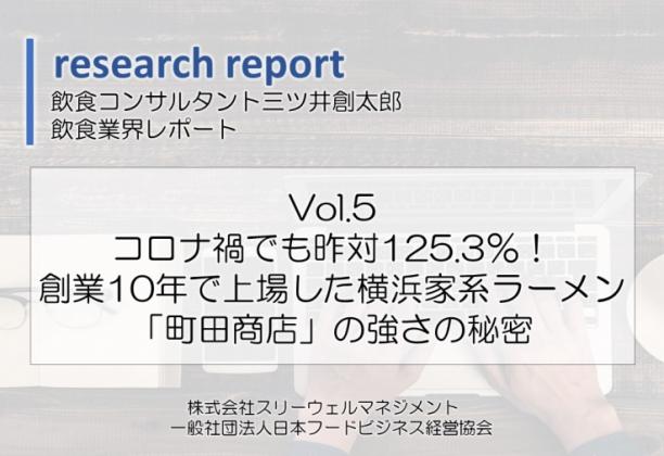 業界研究レポートVol.5昨対125.3%!「町田商店」