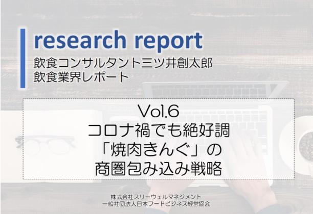 業界研究レポートVol.6 コロナ禍でも絶好調「焼肉きんぐ」