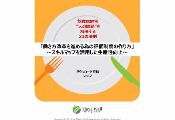 Vol.7 飲食店働き方改革を進める評価制度の作り方
