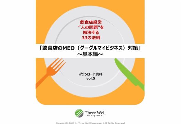 Vol.4 飲食店のMEO(グーグルマイビジネス)対策マニュアル
