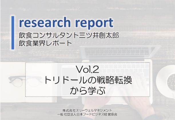 業界レポートVol.2 トリドールの戦略転換 から学ぶ