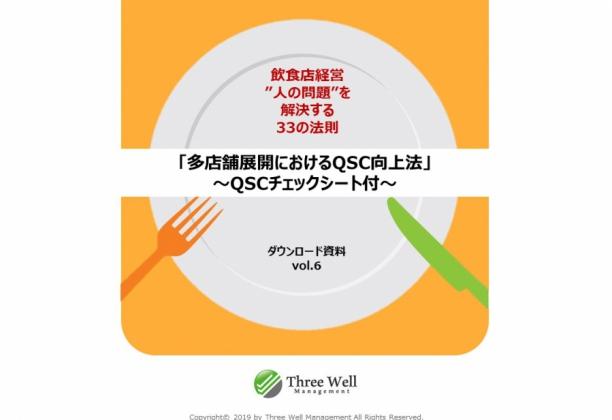 Vol.5多店舗展開におけるQSC向上法|QSCチェックシート付