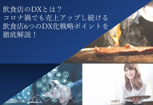 飲食店の業績アップを実現するDX化戦略レポート