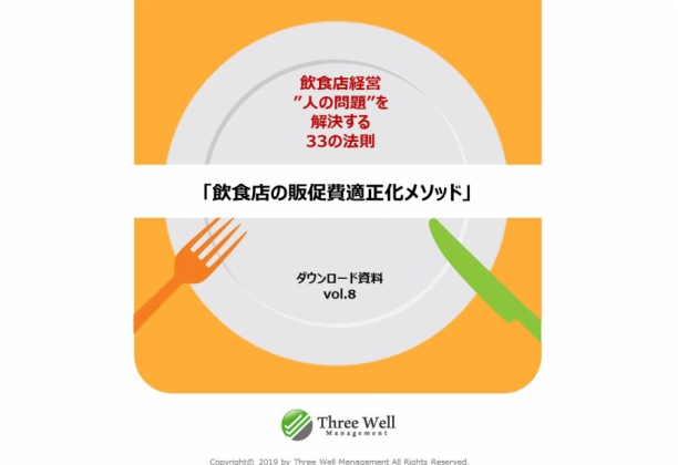 Vol.8 飲食店の販促費適正化メソッド