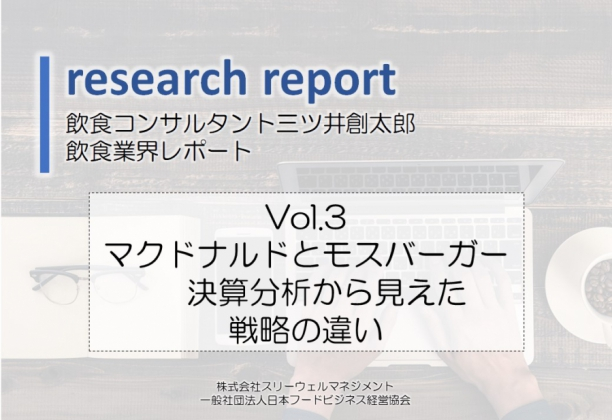 業界レポートVol.3 マクドナルド&モスの戦略分析(原価率)