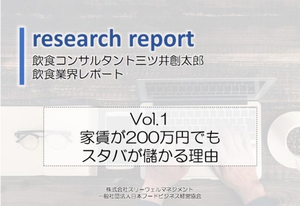 業界レポートVol.1 家賃が200万円でも スタバが儲かる理由