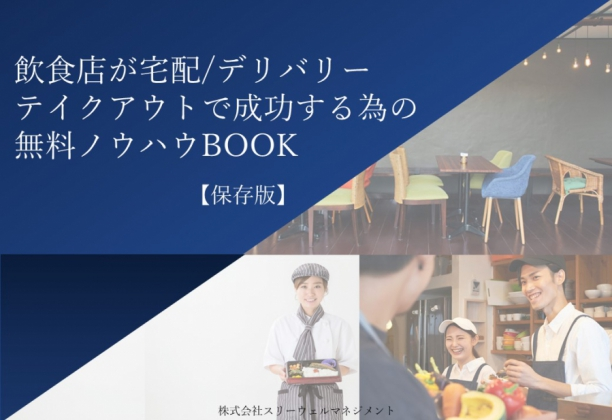 飲食店が宅配・デリバリーで成功する為のノウハウBOOK