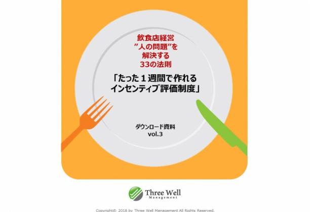 【飲食店】Vol.3 たった1週間で作れるインセンティブ評価制度