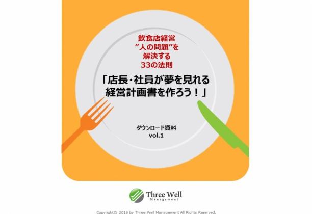 Vol.1 日本で一番簡単な経営計画書の作り方解説書