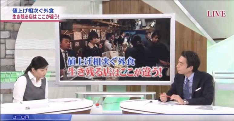 弊社代表が報道番組「日経プラス10」の生放送にてコメンテータとして出演しました
