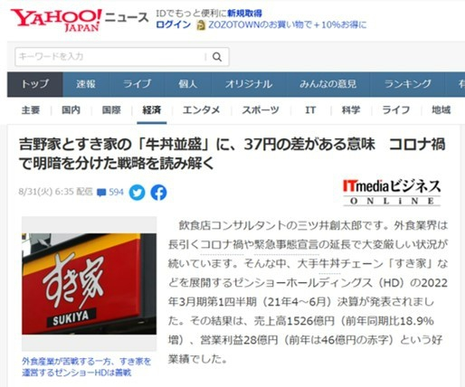 当社代表の記事がYAHOO経済ニュースでアクセス1位になりました