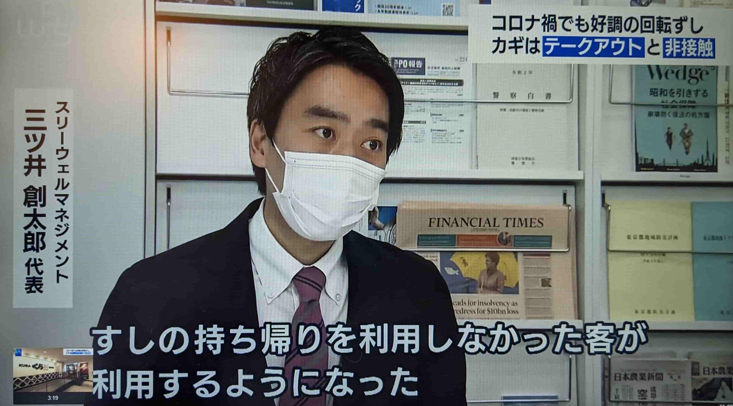 当社の代表がテレビ東京のワールドビジネスサテライトに専門家として出演しました