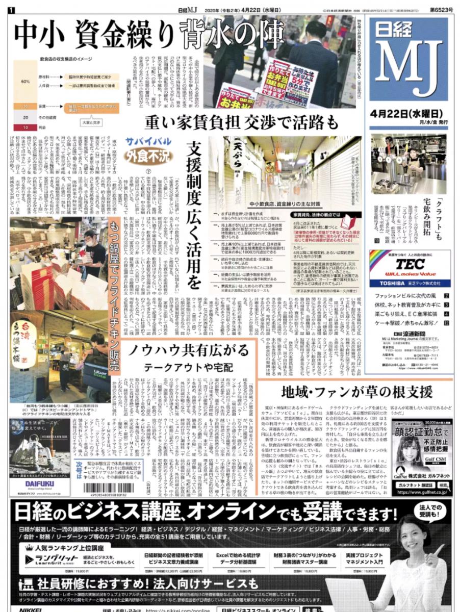 弊社代表が日経MJにて飲食店の新型コロナウイルス対策に関して取材を受けました