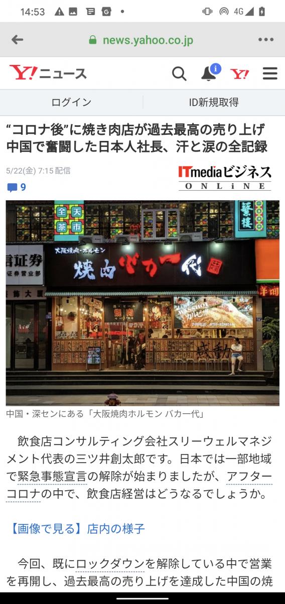 """YAHOO経済ニュースにて「""""コロナ後""""に焼き肉店が過去最高の売り上げ」が掲載されました"""