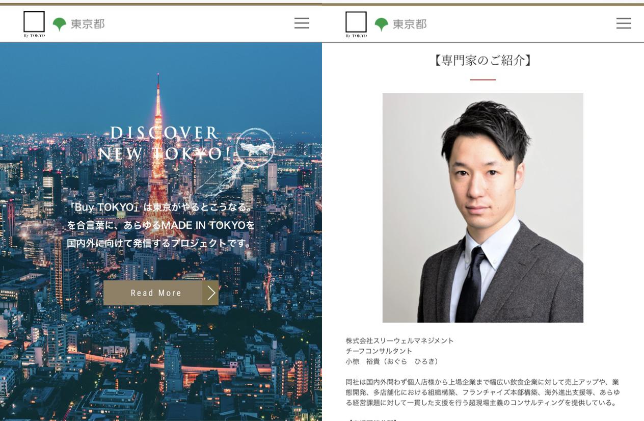 東京都が主催するBUYTOKYOプロジェクトにて当社のコンサルティング実績が掲載されました