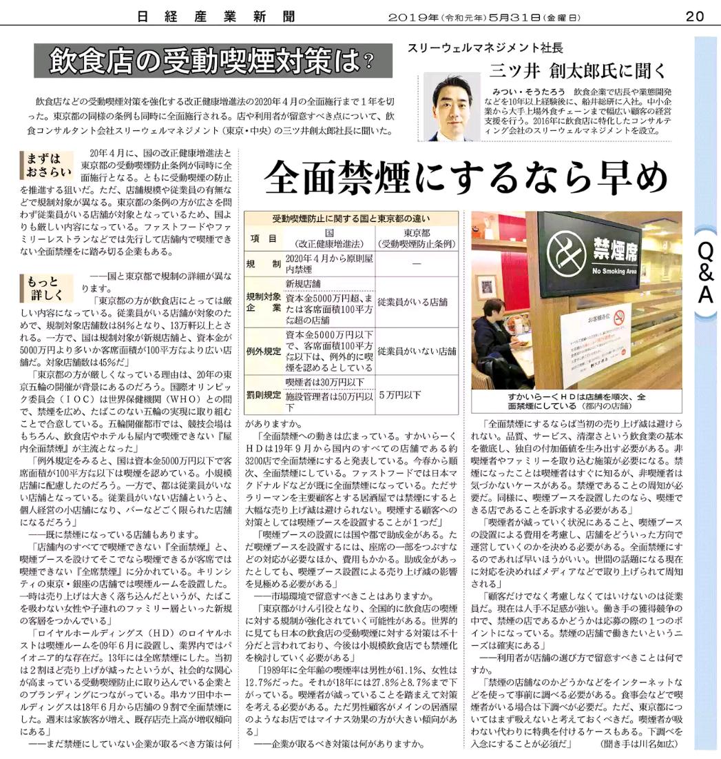 弊社代表がの飲食店の専門家として「日経産業新聞」にて特集されました