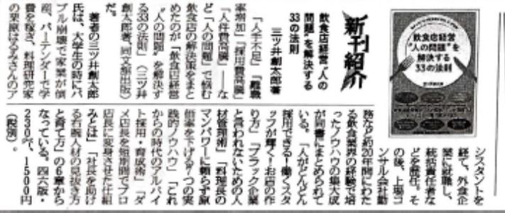 弊社代表の著書が日本食糧新聞にて取り上げられました