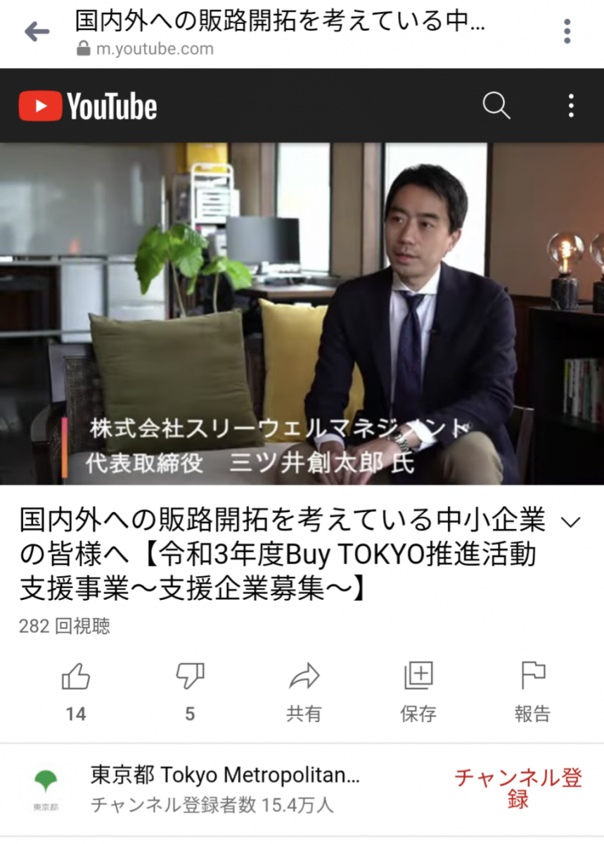 東京都の公式youtubeチャンネルにて当社が紹介されました