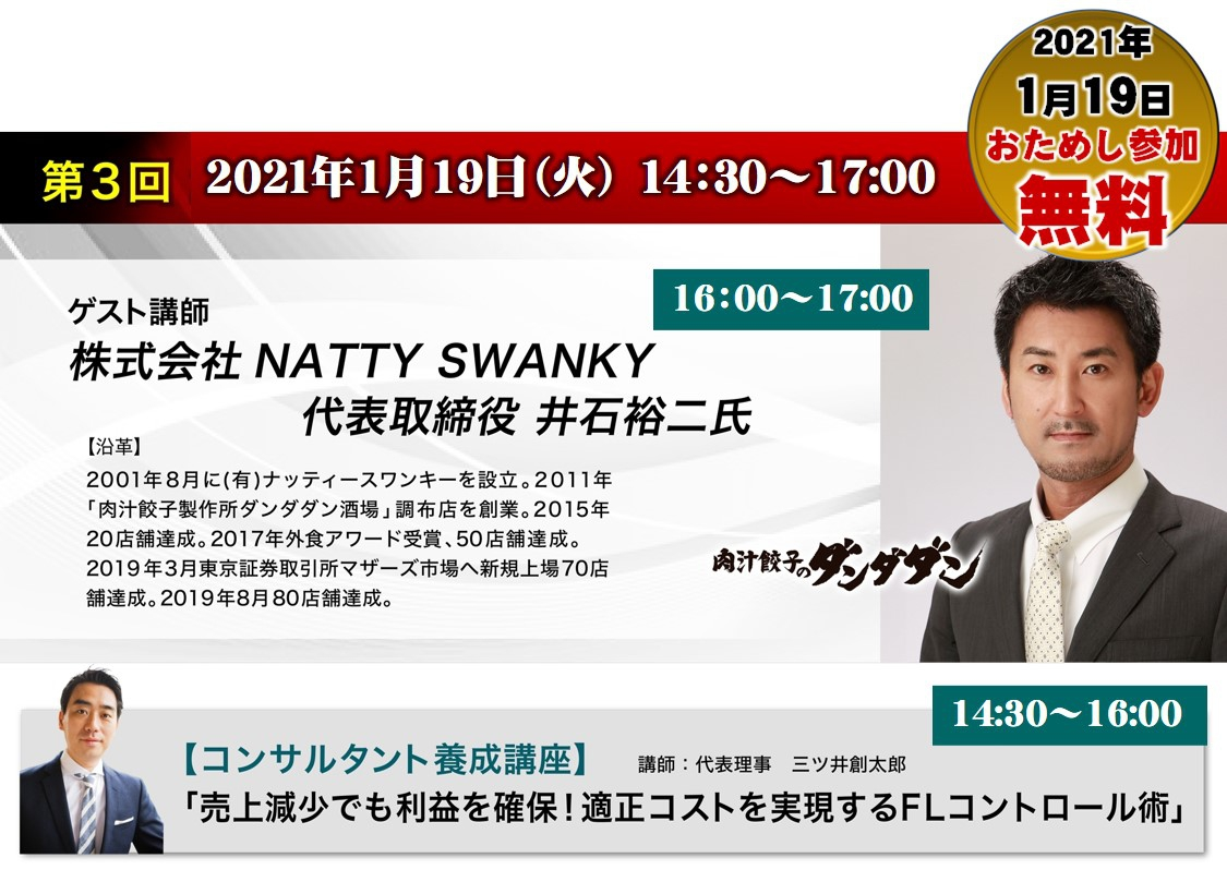 【第三回ゲスト講師】株式会社NATTY SWANKY 代表取締役 井石 裕二氏 ※お試し参加無料