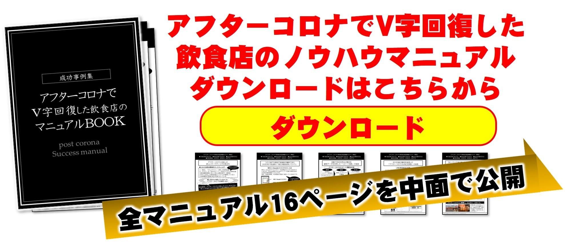 アフターコロナ飲食店経営戦略セミナー(仙台会場)