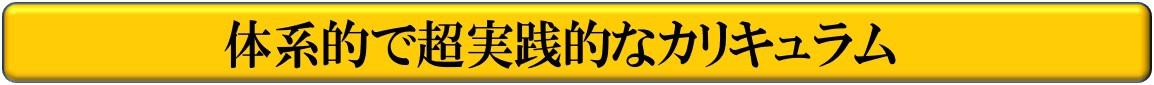 年商10億円最速突破経営塾【第三回】