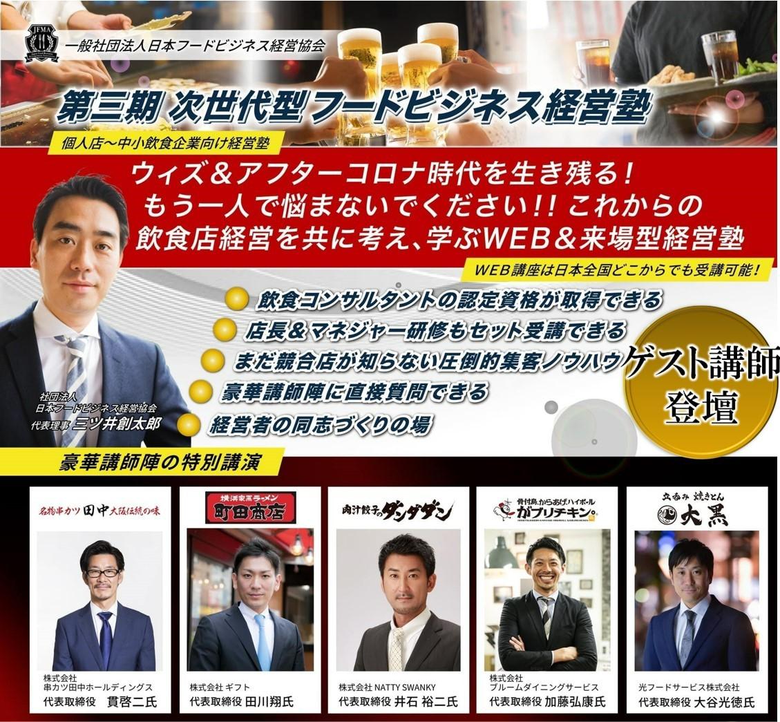 【お試し参加無料2021年5/18】次世代型フードビジネス経営塾|一般社団法人日本フードビジネス経営協会
