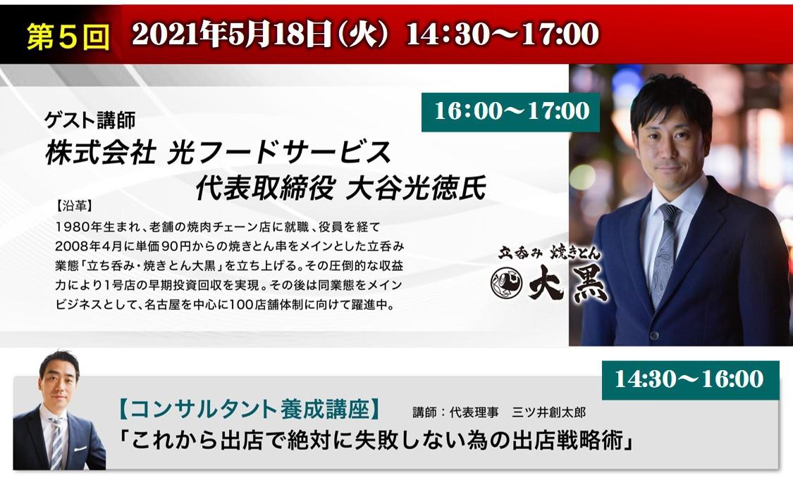 【第五回ゲスト講師】光フードサービス株式会社 代表取締役 大谷光徳氏