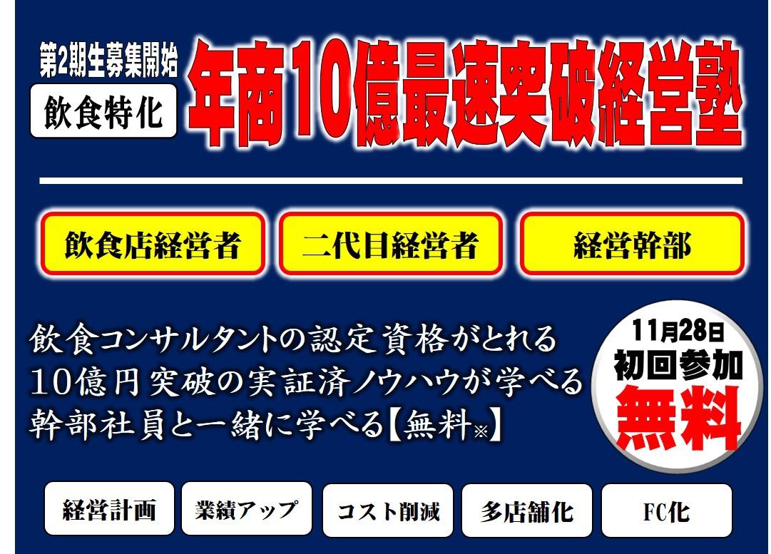 年商10億円最速突破経営塾【第二期】