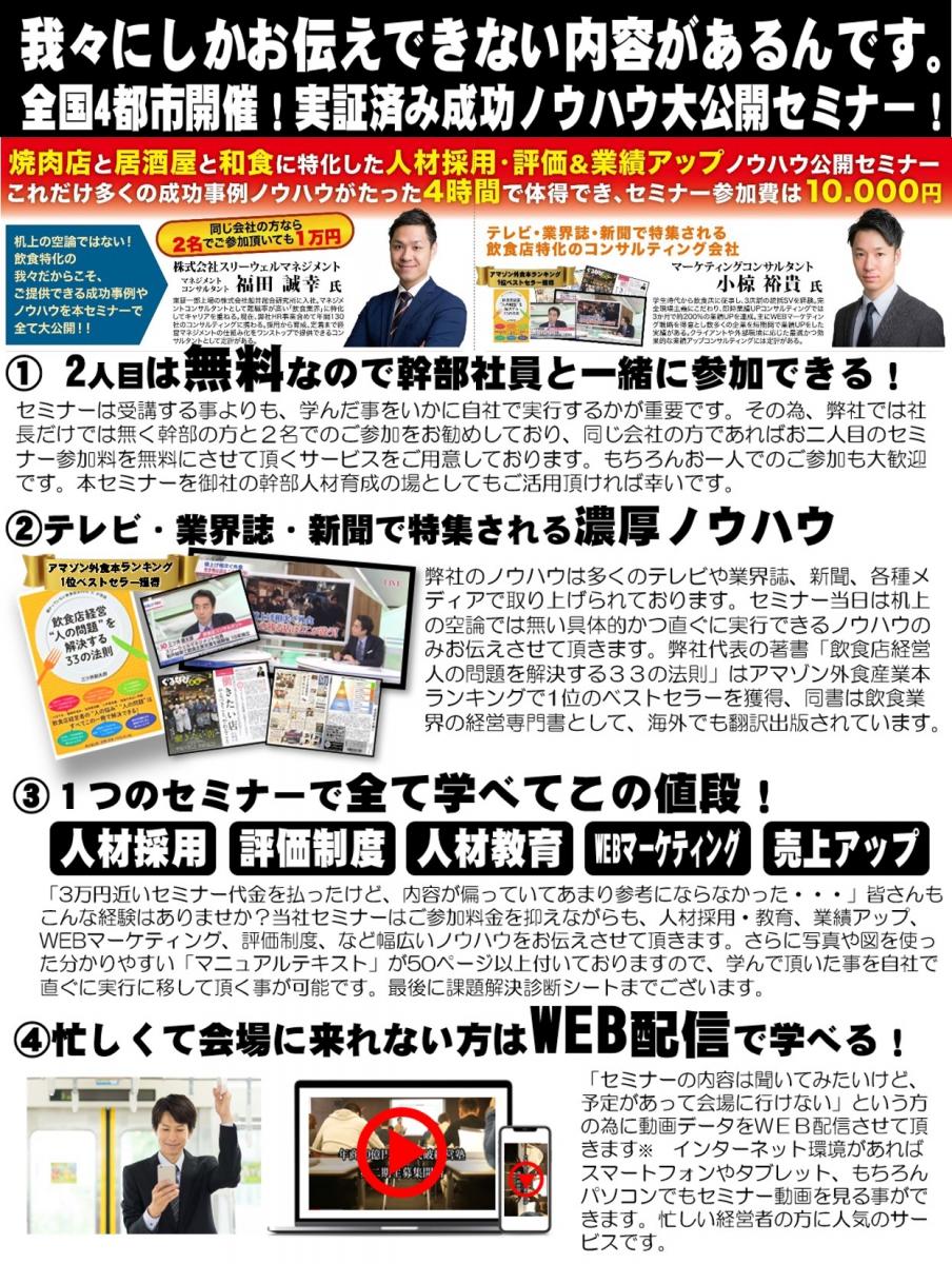 【大阪会場】2020年働き方改革&業績アップセミナー