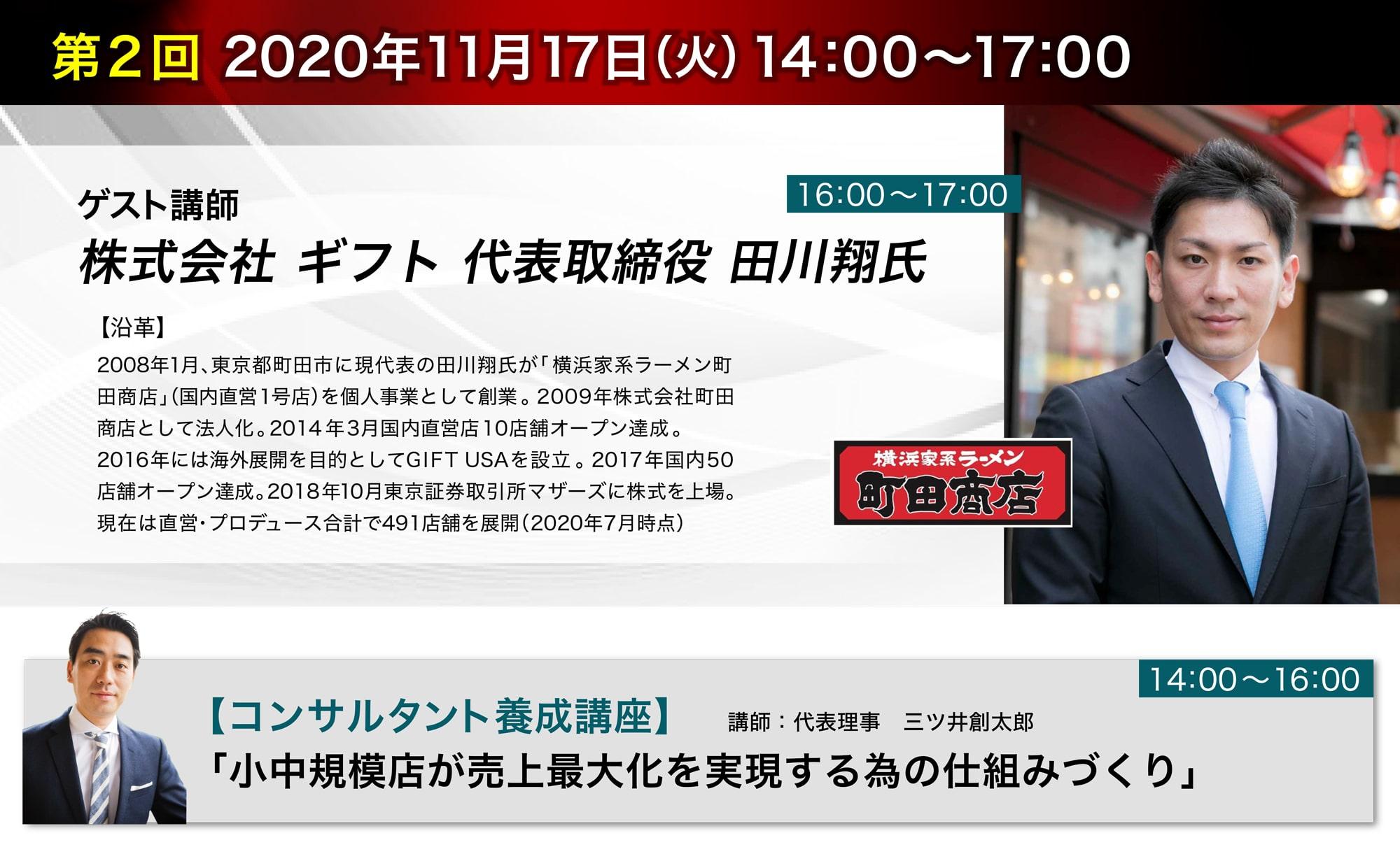 【第二回ゲスト講師】株式会社 ギフト 代表取締役 田川翔氏