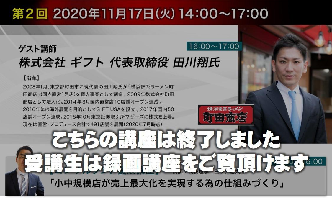 【第二回ゲスト講師】株式会社ギフト 代表取締役 田川翔氏