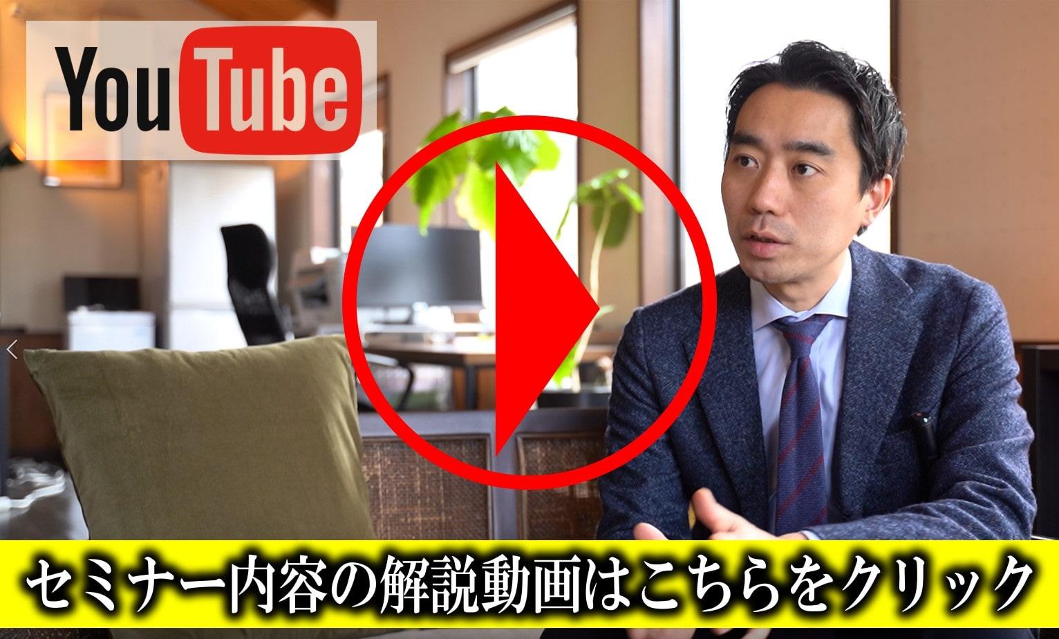 コロナ禍の飲食店の成功事例公開セミナー解説動画