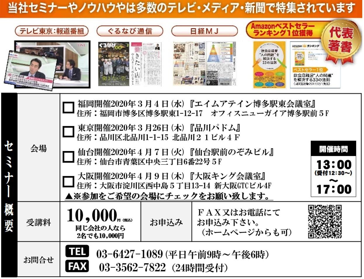 【東京会場】2020年働き方改革&業績アップセミナー